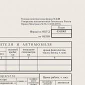"""Бланк """"Путевой лист грузового автомобиля"""", А4 (4С-без талона) оборотный, газетка, 100 экз."""