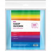 Набор обложек (10 шт.) для учебников, универсальные, ПВХ 100мкм, 233*455, цветные глянцевые