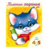 """Книжка-раскраска Полезные задания А5 """"Котик"""" 8л., для детей 4-5 лет, цветной блок на скобе"""