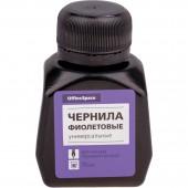 Чернила фиолетовые, 70мл