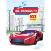 """Большая раскраска А4, """"Автомобили"""", 80стр., склейка"""