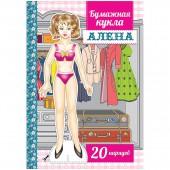 """Вырезалка """"Бумажная кукла Алёна"""", A5, 16 стр."""