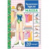 """Вырезалка """"Бумажная кукла Маша"""", A5, 16 стр."""
