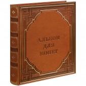 """Альбом для монет  """"Optima-Ellite"""" 230*270 на кольцах, 10 листов с разделителями, иск. кожа"""