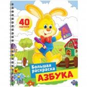"""Большая раскраска А4 на гребне, """"Азбука"""", 40стр."""