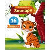 """Раскраска А5 """"В мире животных - Зоопарк"""", 16 стр."""