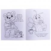"""Раскраска А5 """"Для маленьких художников - Весёлый слон"""", 16 стр."""