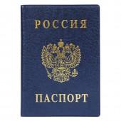 """Обложка """"Паспорт России"""" вертикальная, ПВХ, ДПС"""