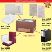 Папка архивная для переплета  40 мм, без клапанов, переплетный картон, корешок - коленкор, ш/к 71810