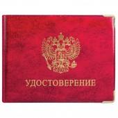 """Обложка """"Удостоверение с гербом"""", ПВХ, универсал, глянец, ОД 6-04"""