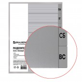 Разделитель пластиковый Brauberg А4, 7 листов, по дням Пнд-Вск, оглавление, Серый, Россия,225600