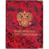 """Обложка """"Пенсионное удостоверение"""", ПВХ, глянец, ОД 6-06"""