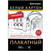 Картон белый, А2, 10л., 400*590мм Brauberg, Мелованный Плакатный, 124764