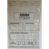 Пакеты сейф-пакеты, размер 330х500 мм., 100 шт/уп