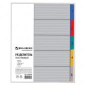 Разделитель пластиковый Brauberg А4, 5 листов, цифровой 1-5, оглавление, Цветной, Россия, 225608