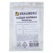 Бейдж-карман Brauberg, 90х60 мм, вертикальный, без держателя, 235694