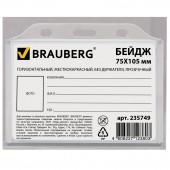 Бейдж Brauberg, 75х105 мм, горизонтальный, жесткокаркасный, без держателя, прозрачный, 235749