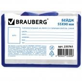 Бейдж школьника Brauberg, 55х90 мм, горизонтальный, на ленте со съемным клипом, синий, 235761