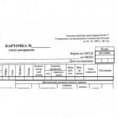 Карточка учета материалов, ф.М17, А5, 50шт/уп ст.1