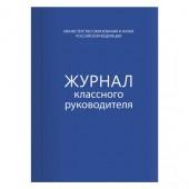 Журнал классного руководителя, А4, 80л, 200х290, обл.офсет, Brauberg