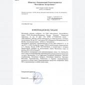 """Пенал 1 отделение, 195*129 Hatber """"ЧМ по футболу 2018"""""""