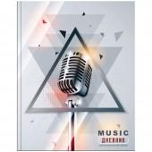 """Дневник для музыкальной школы 48л. (твердый) """"Голос"""", глянцевая ламинация"""