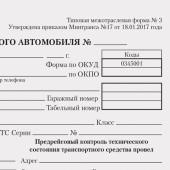 """Бланк """"Путевой лист легкового автомобиля"""", А5, 140х197 мм, 100 штук"""