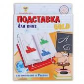 Подставка для книг «Gold», в картонной коробке с европодвесом, ПО-04