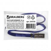 Лента для бейджей Brauberg, 45 см, с безопасным сцеплением, клипом, синяя, 235725